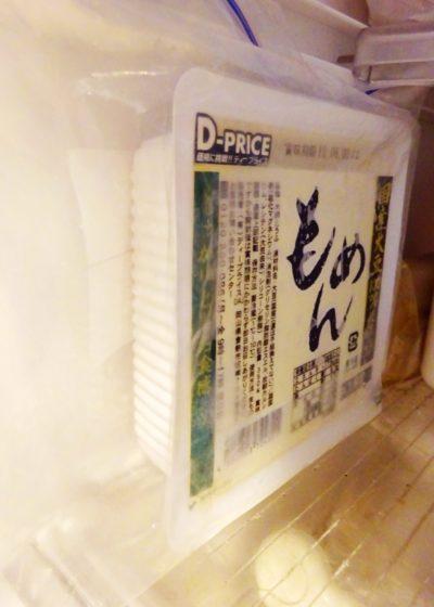 豆腐の水切り2