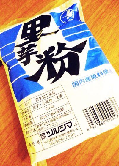 【自然療法】里芋粉